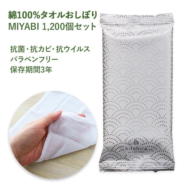 抗ウイルス・抗菌おしぼり MIYABI 1,200個セット (6c/s)