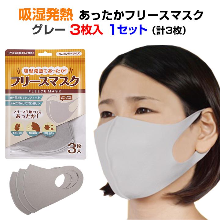 【即納:メール便】 吸湿発熱あったかフリースマスク 3枚入 グレー 1セット 合計3枚