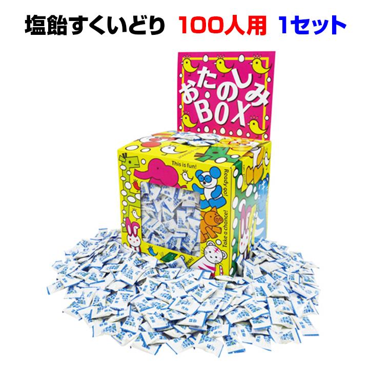 塩飴すくいどり 100人用 1セット (7054-75)