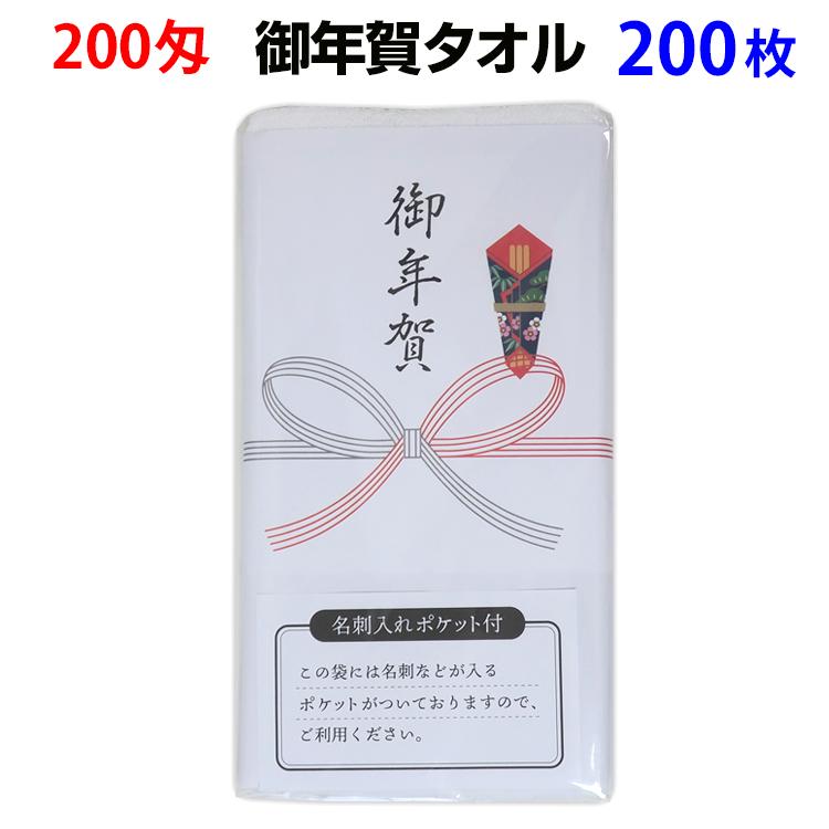 お年賀タオル 名刺入ポケット付き 200枚セット(1c/s) レギュラー(200匁) 熨斗巻年賀タオル