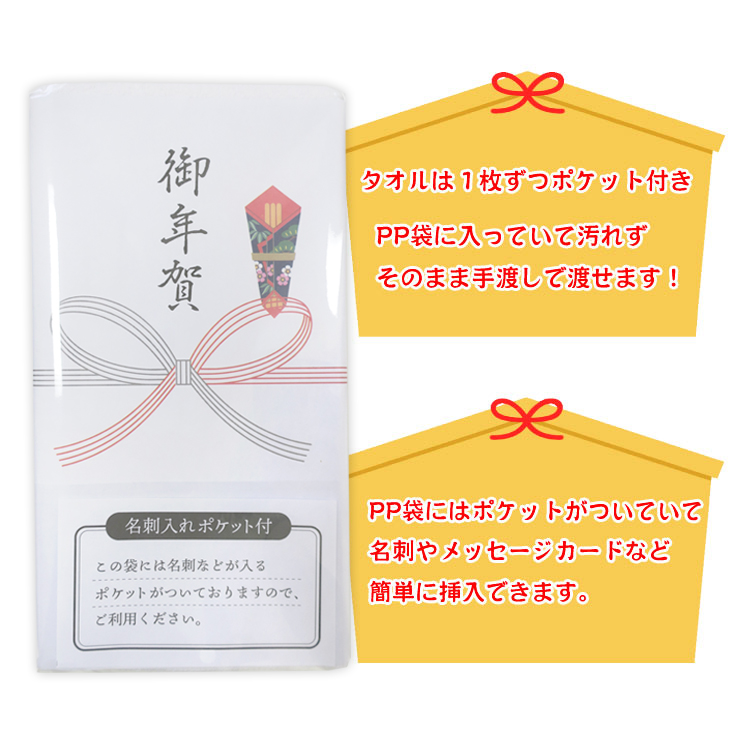 お年賀タオル 名刺入ポケット付き 400枚セット(2c/s) レギュラー(200匁) 熨斗巻年賀タオル