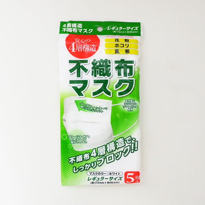 【即納】 不織布マスク 5枚入 立体4層構造 ホワイト 10セット