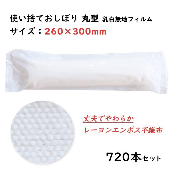 おしぼり  RE丸HL 720本セット(60本×12袋、1c/s)