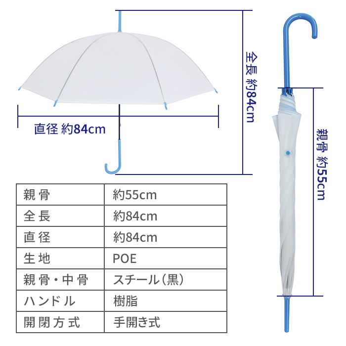 55cm 乳白ビニール傘 手元カラー スリムエンボス 55 60本セット (1c/s)