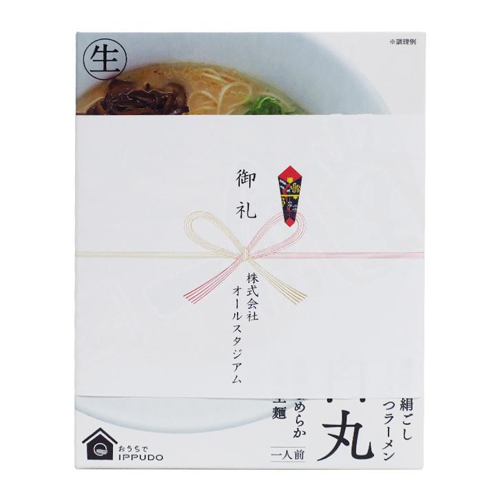 博多一風堂生ラーメン 白丸 48個セット のし巻きプラン ★景品・記念品におすすめ★