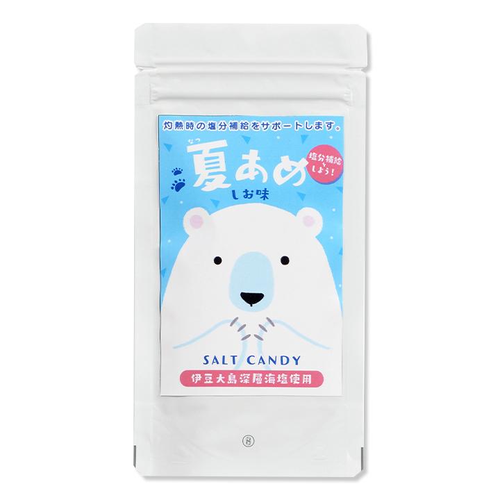 熱中症対策 夏あめ(塩味) 300組セット (1c/s)(2560800)