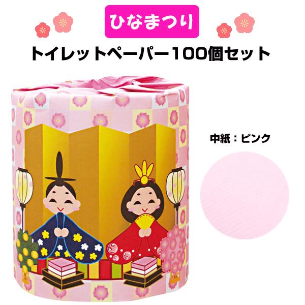 ひなまつり トイレットペーパー 100個(1c/s)
