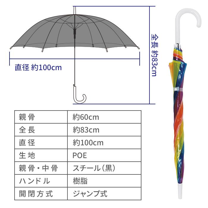 レインボーアンブレラ クリアジャンプ 60cm 60本セット(1c/s)(90203001)