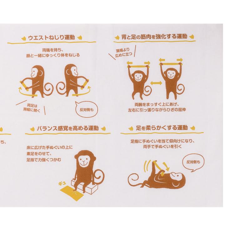 ストレッチで健康づくり!手ぬぐい 180枚セット(1c/s)(0552501)