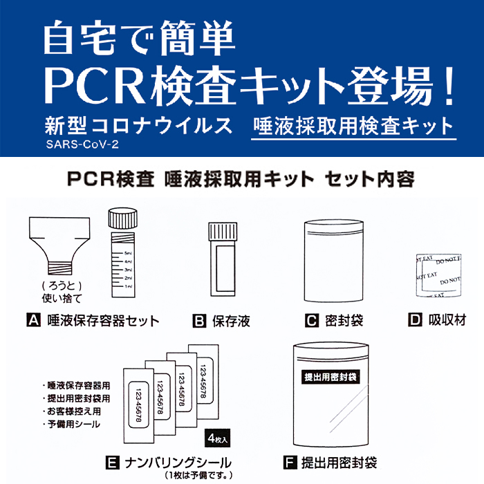 新型コロナウイルス PCR検査 唾液採取用検査キット 20個セット