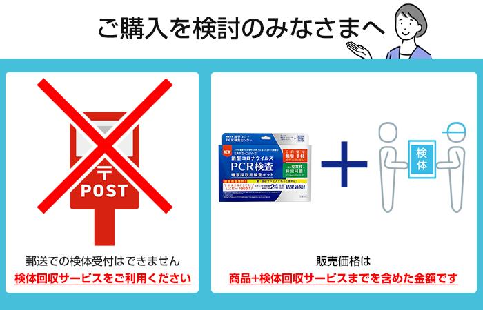 【即納】新型コロナウイルス PCR検査 唾液採取用検査キット 20個セット
