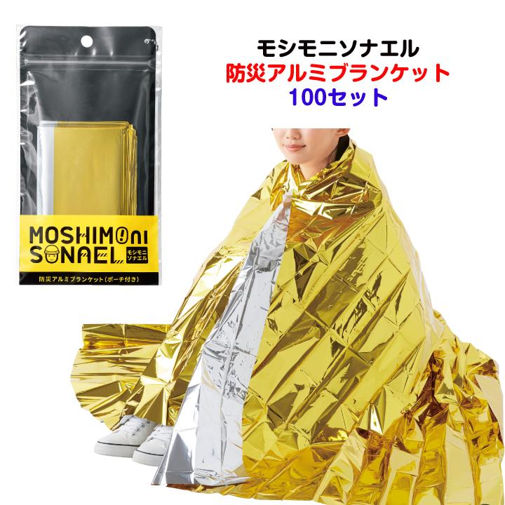 モシモニソナエル 防災アルミブランケット100セット(34019-018)