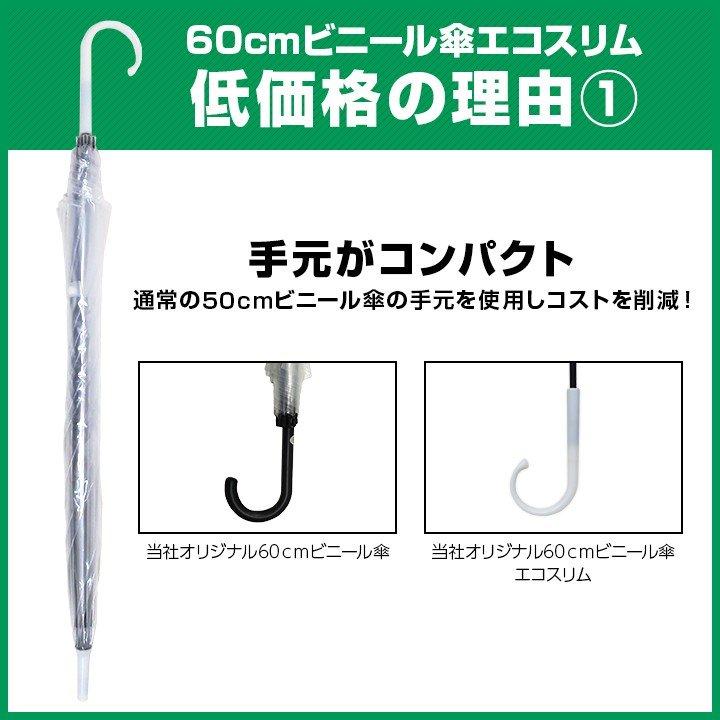 ビニール傘 60cm エコスリム 手開き式 60本セット(1c/s)