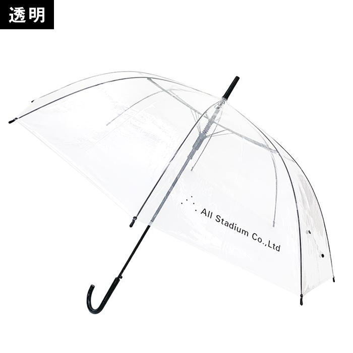 名入れ 70cmビニール傘 透明 ジャンプ(1色×1ヶ所)