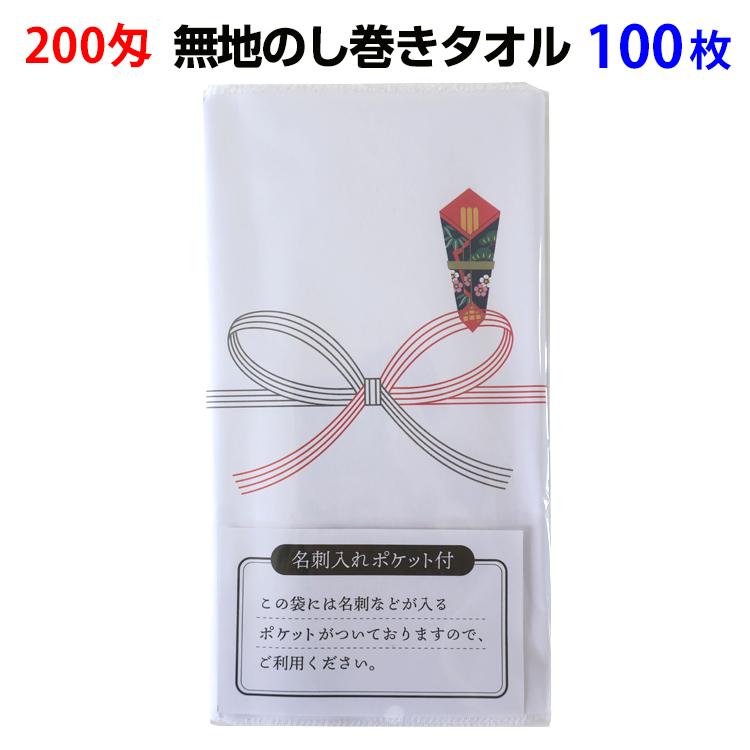 無地のしタオル 名刺入ポケット付き 100枚セット(0.5c/s) レギュラー(200匁) 熨斗巻タオル 粗品タオル