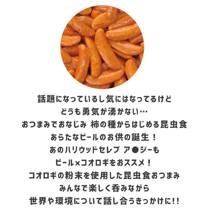 世界一周 未来コオロギ柿の種 50g入 60個セット(3c/s)