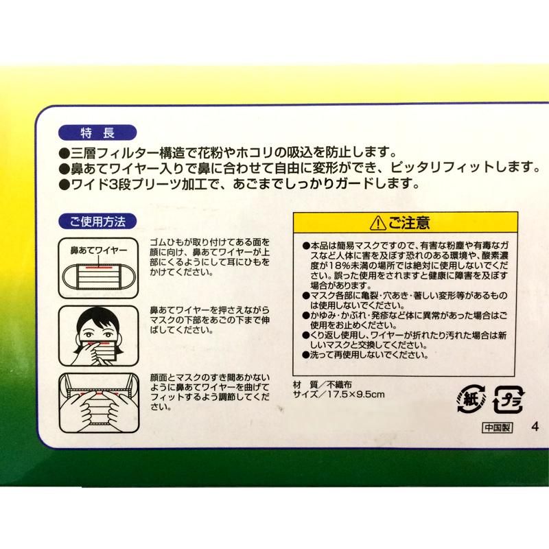 ガードマスク お徳用50枚入り 144個セット(3c/s)