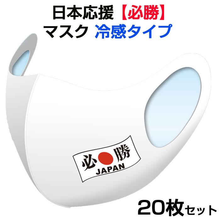【受注生産】日本応援 【必勝】マスク(冷感タイプ)20枚(1c/s) 冷感マスク個包装