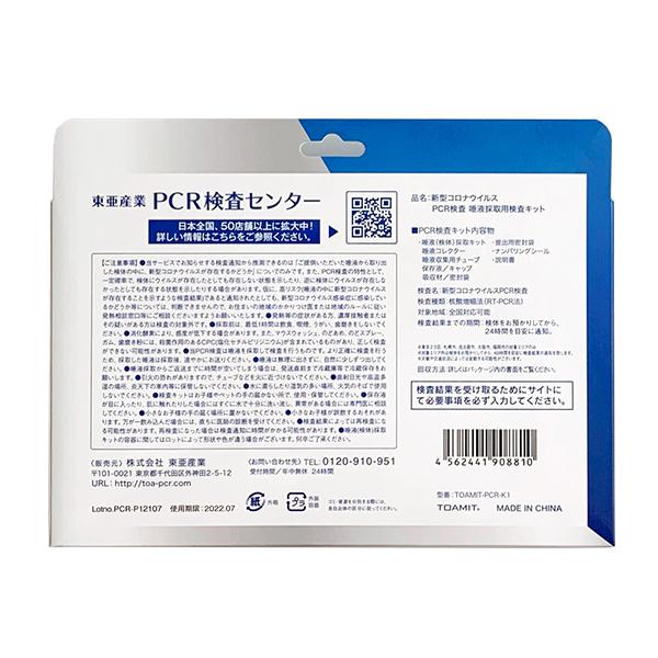 【即納】新型コロナウイルス PCR検査 唾液採取用検査キット 10個セット