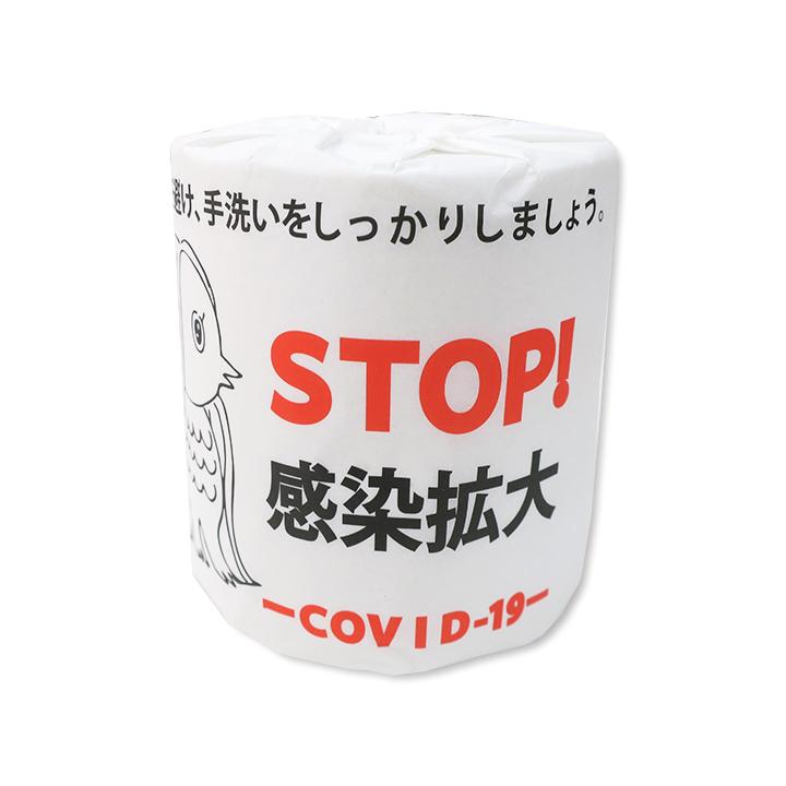 アマビエ STOP! 感染拡大 トイレットペーパー 100個セット(1c/s)