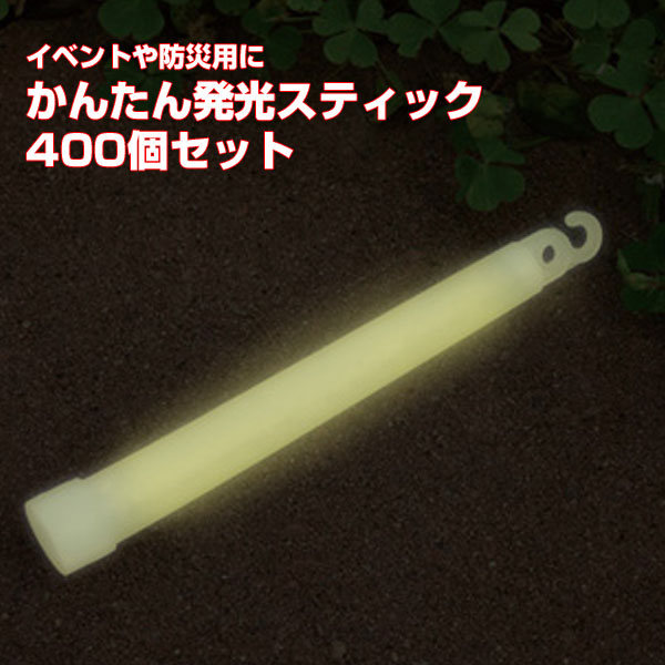 かんたん発光スティック 400個(1c/s)(7014)