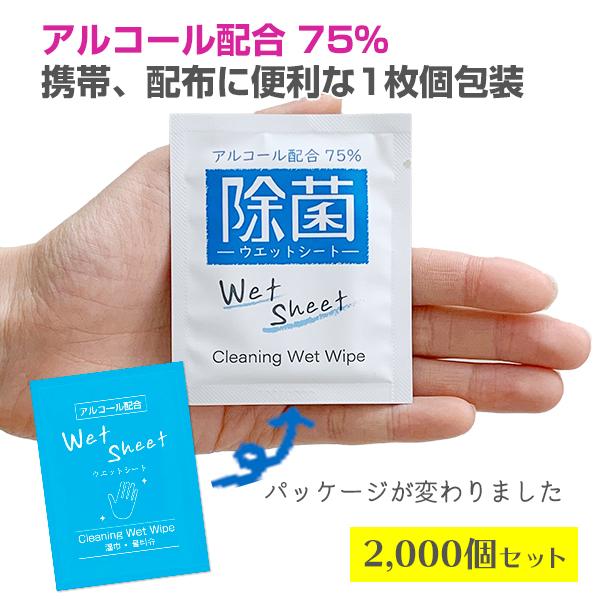 アルコール配合75%除菌ウェットシート 2,000個(1c/s)