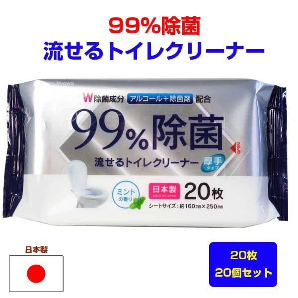 99%除菌流せるトイレクリーナー20枚 20個セット (1c/s)
