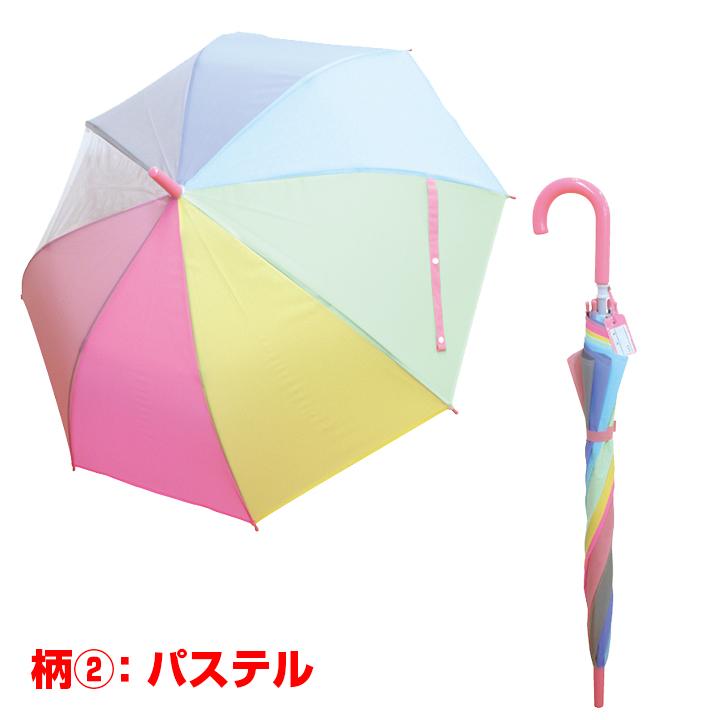 子供用傘 にじいろアンブレラ キッズ 53cm 手開き 12本セット[2柄を6本単位で自由に組み合わせ] (83383 83384)