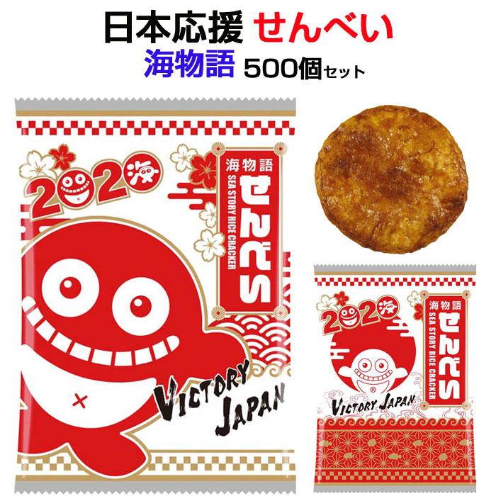 海物語 せんべい(日本応援Ver.)500枚(1c/s)パチキャラお菓子