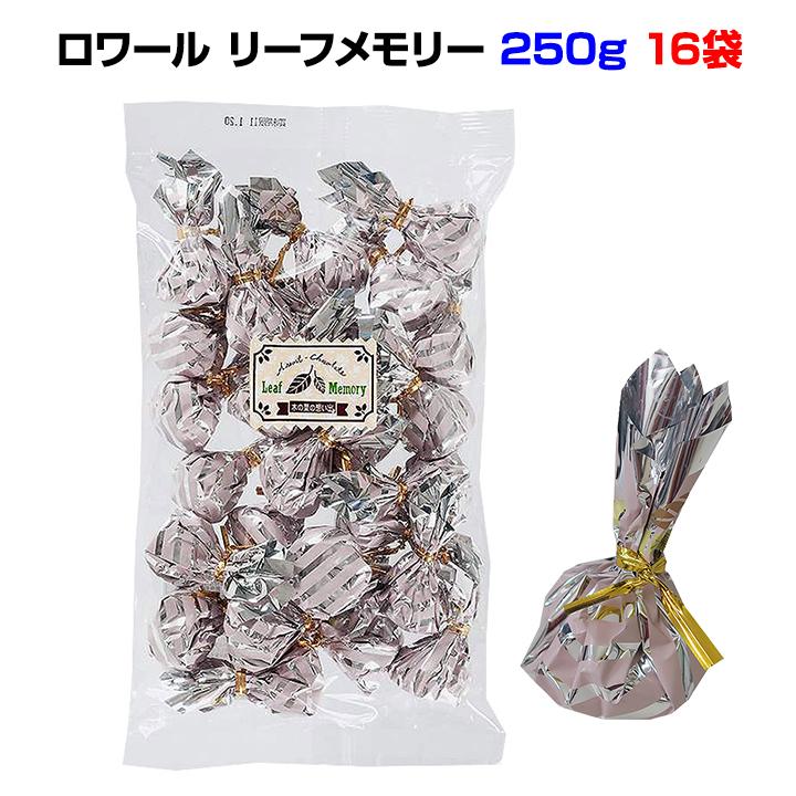 ロワール リーフメモリー 250g 16袋セット(1c/s)