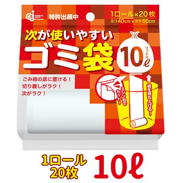 次が使いやすいゴミ袋 10リットル 20枚×1ロール HD-504N 80個セット(1c/s)