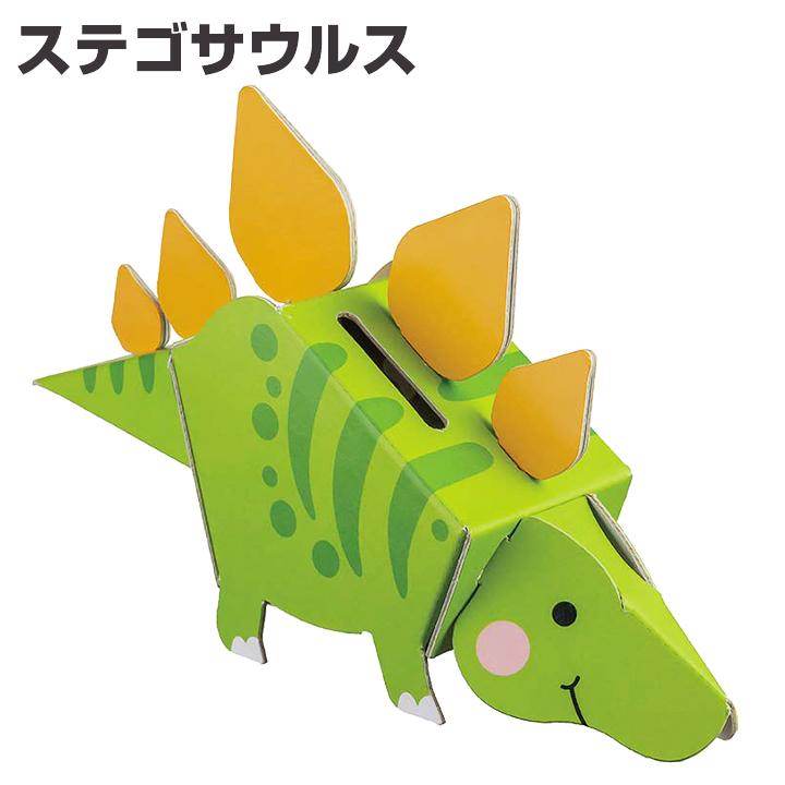 dancoo! 恐竜貯金箱 80個セット(4種×20) ダンボール工作貯金箱
