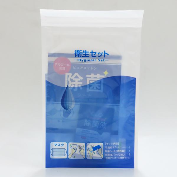 衛生セット( マスク・除菌シート・除菌液パウチ )120セット(1c/s)