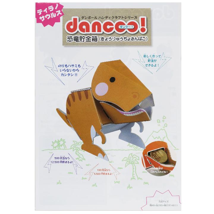 dancoo! 恐竜貯金箱 400個セット(4種×100) ダンボール工作貯金箱