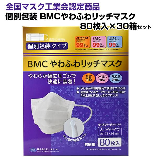 BMCやわふわリッチマスク 80枚入 ふつうサイズ 個包装 30箱セット(1c/s)