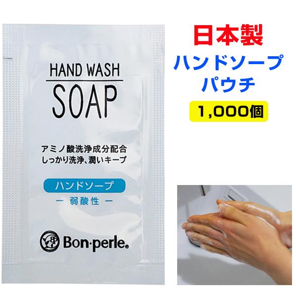 日本製ハンドソープパウチ 1,000個(1c/s)