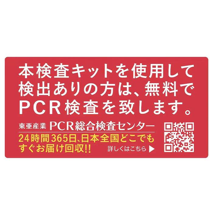 【即納】ペン型オールインワン抗原検査キット 5個セット