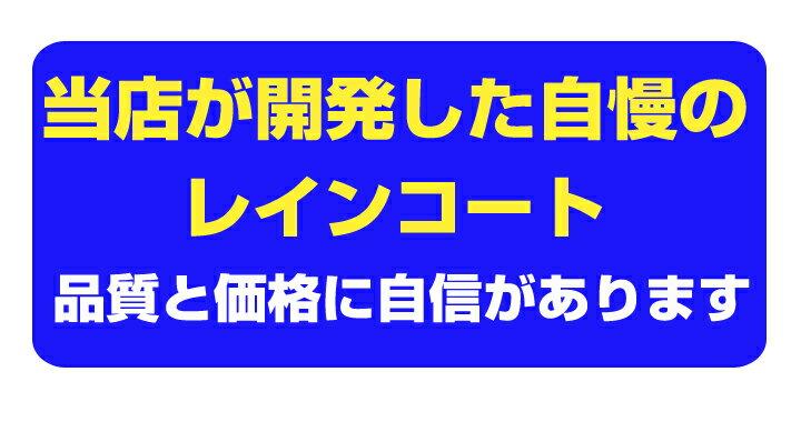 当店オリジナル 高品質 簡易レインコート 乳白 1個【メール便投函】