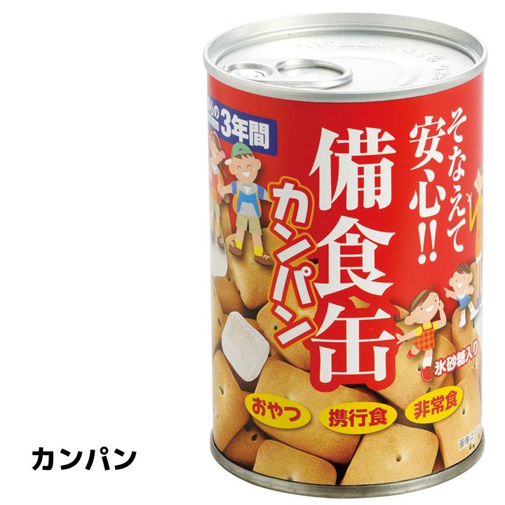 備食缶(カンパン、プレッツエル、ビスケット、動物ビスケット)120個(4種×30個 3c/s)(9901111)