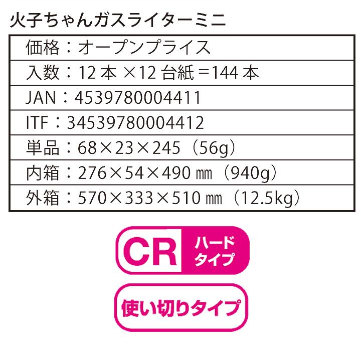 TTS 点火棒ライター まとめ売り 8本セット