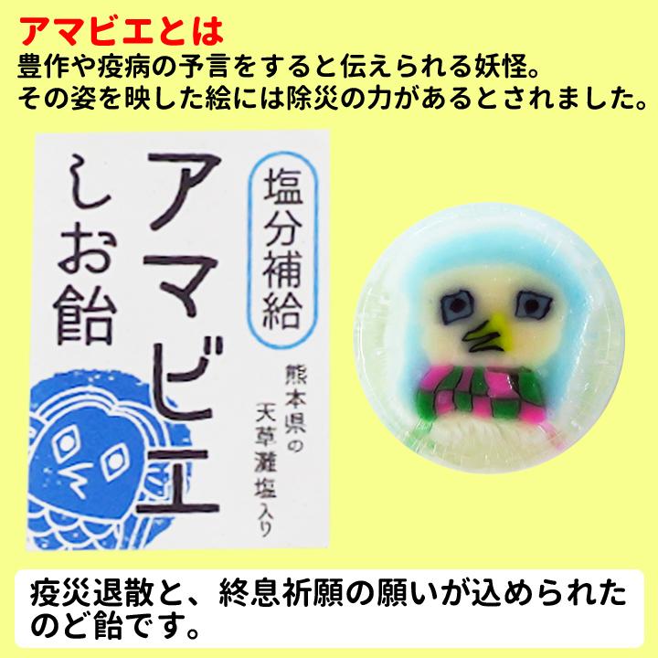 アマビエ塩飴 10粒入 25袋セット(1c/s)
