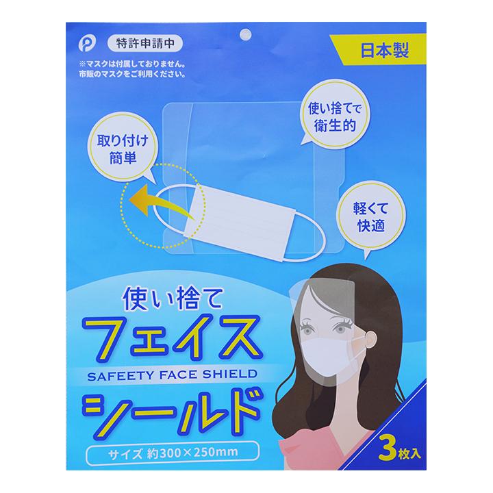 使い捨てフェイスシールド 3枚入×300セット(900枚) (06065)