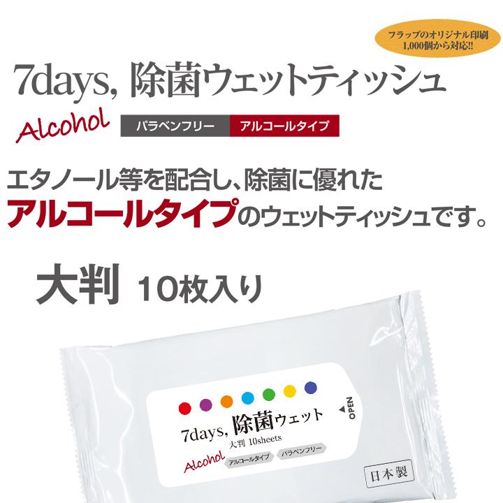7days 除菌大判WET アルコール入 10枚入り 200個セット(2c/s)