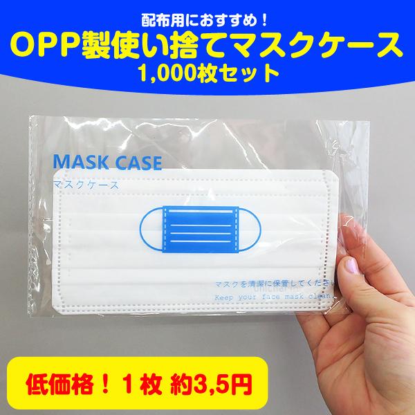 【即納】使い捨てマスクケース 1,000枚セット