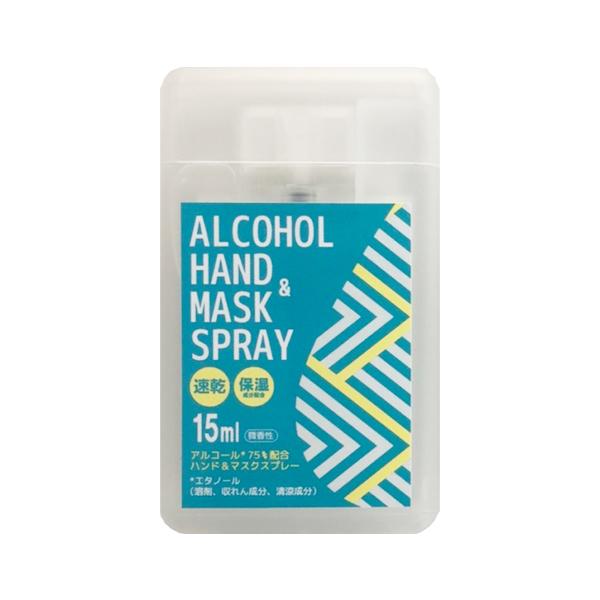アルコール75%配合 ハンド&マスクスプレー15ml (カード型) オリジナルラベル 200個セット(1c/s)