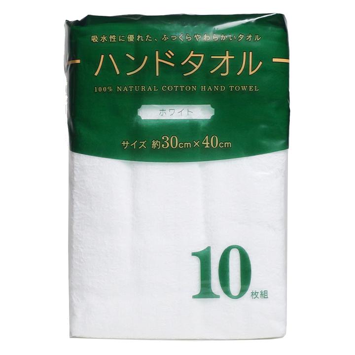 ハンドタオル 10枚組 ホワイト 48パックセット(480枚、1c/s)
