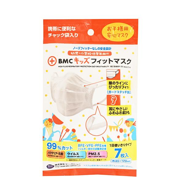 BMCフィットマスク 7枚入り キッズサイズ 200袋セット(1c/s)