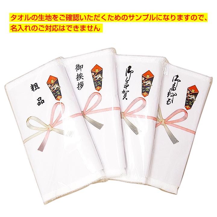 中国オールパイルタオル 200匁  のし名入れタオル サンプル1枚