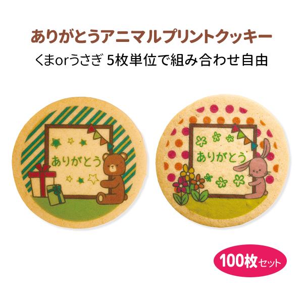 アニマルプリントクッキー くまorうさぎ ありがとう 5枚単位で組み合わせ自由 100枚セット