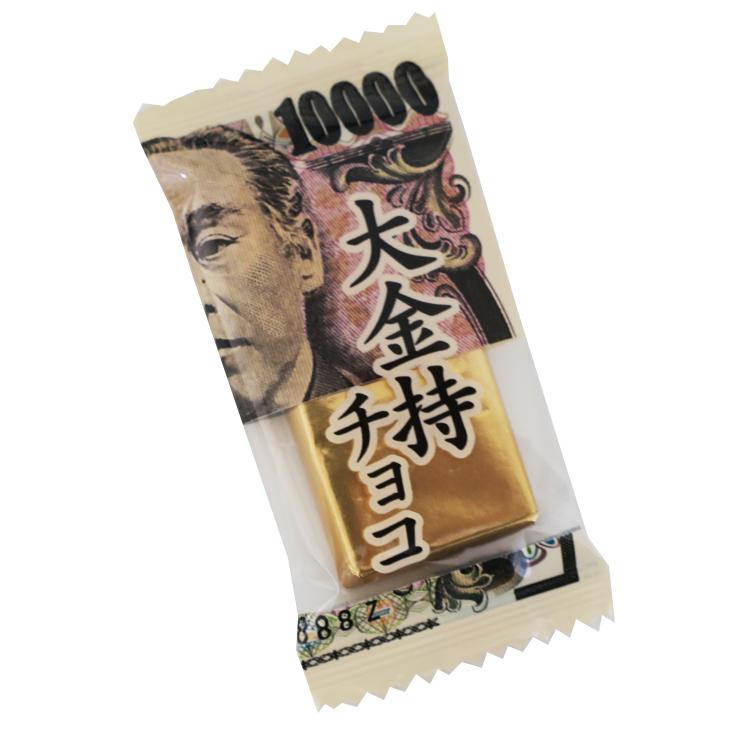 大金持ちチョコ 個包装12袋(1c/s)  おもしろチョコレート大量購入